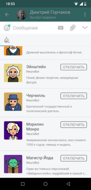 Боты для Telegram из приложения AiGram: выбрать подходящего нейробота можно во встроенном магазине
