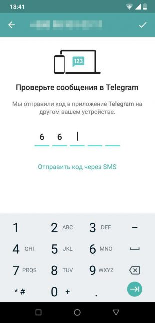 Боты для Telegram из приложения AiGram: ждём получения проверочного кода