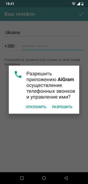 Боты для Telegram: как установить AiGram