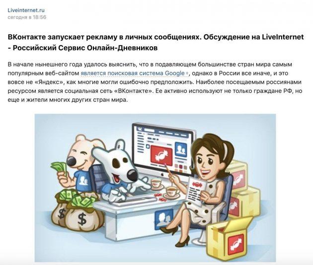Фейковая новость: реклама в личных сообщениях «ВКонтакте»