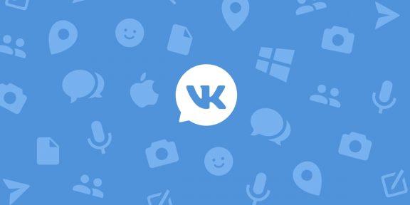 В десктопном VK Messenger появились голосовые звонки и видеосвязь