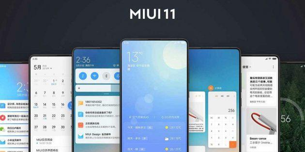 Какие смартфоны Xiaomi получат MIUI 11