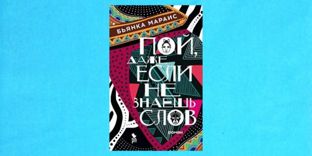 Книжные новинки: «Пой, даже если не знаешь слов», Бьянка Мараис