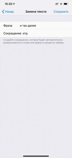 Как повысить скорость набора текста на iPhone: добавьте сокращения для ввода повторяющихся фраз