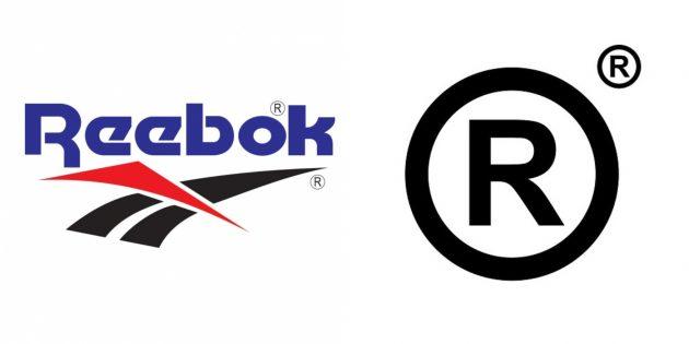 Регистрация товарного знака: обозначения R или ®