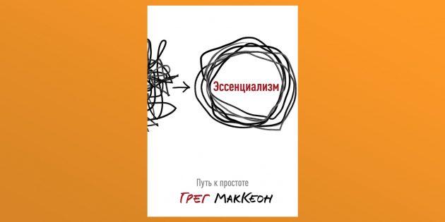 «Эссенциализм», Грег МакКеон
