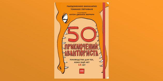 «50приключений авантюриста», Пьердоменико Баккаларио, Томмазо Перчивале и Антон-Джоната Феррари