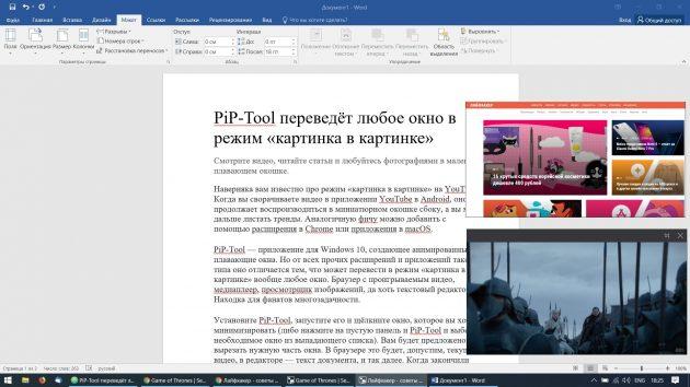 PiP-Tool переведёт любое окно в режим «картинка в картинке»