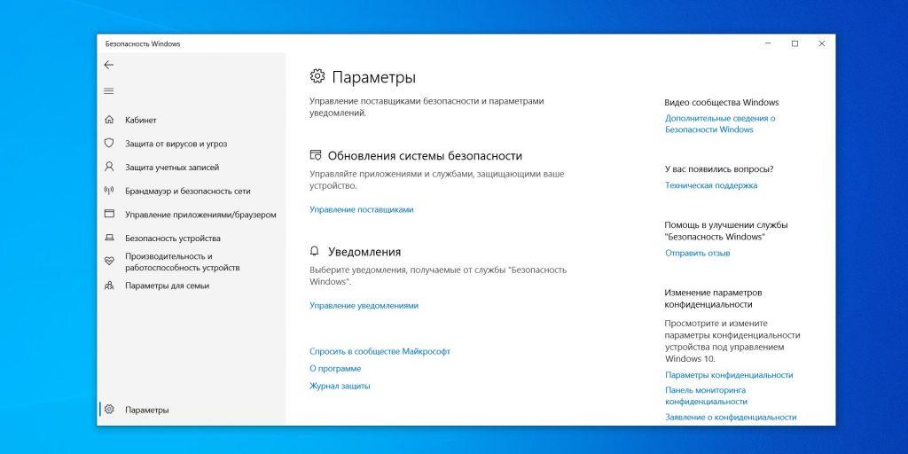 Как отключить назойливые уведомления «Защитника Windows 10»