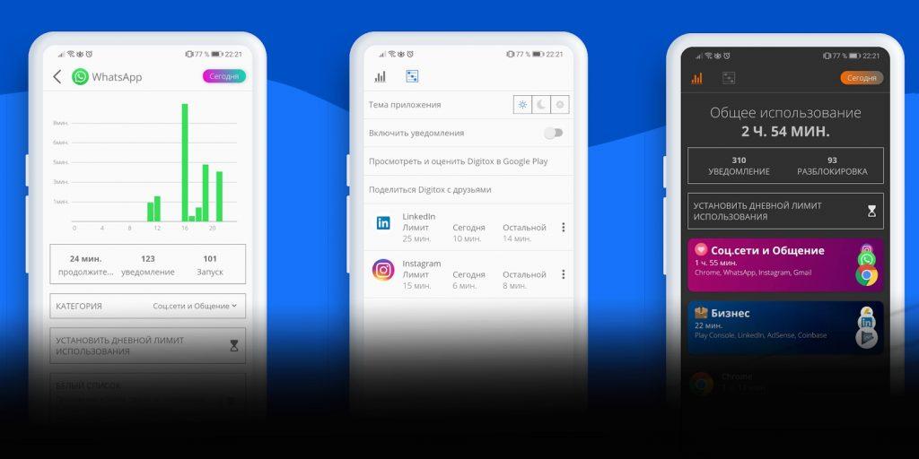 Digitox подсчитает время, потраченное на соцсети, игры и другие приложения