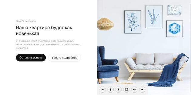Сайт-визитка с «Тинькофф Бизнес»: выберите шаблон обложки