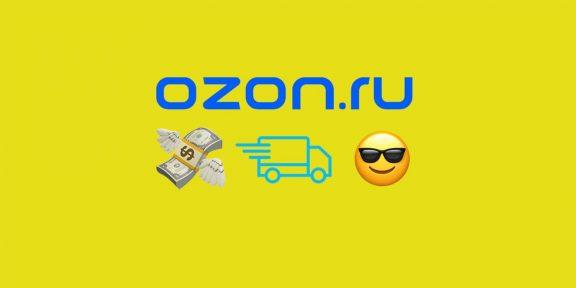 Ozon вернул бесплатную доставку для всех пользователей