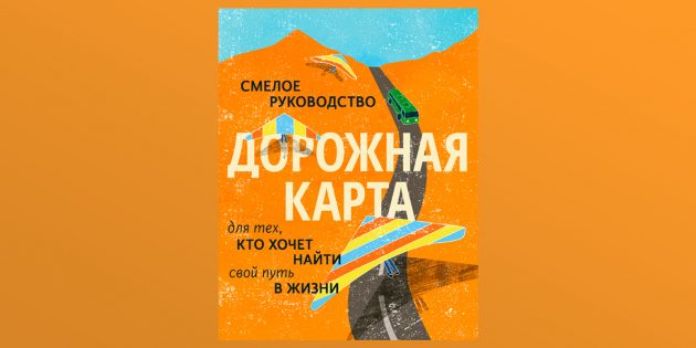 «Дорожная карта», Натан Гебхарт, Майк Марринер и Брайан МакАлистер