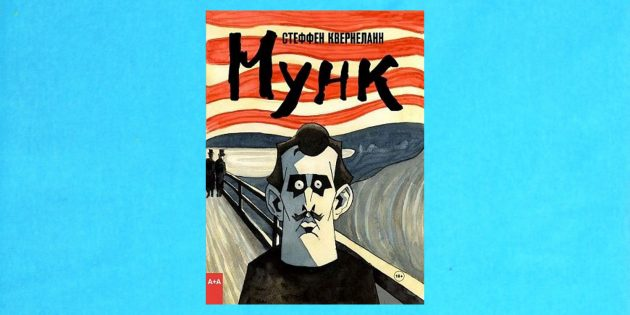 Книжные новинки: «Мунк», Стеффен Квернеланн