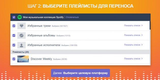 TuneMyMusic быстро перенесёт ваш плейлист из одного музыкального сервиса в другой