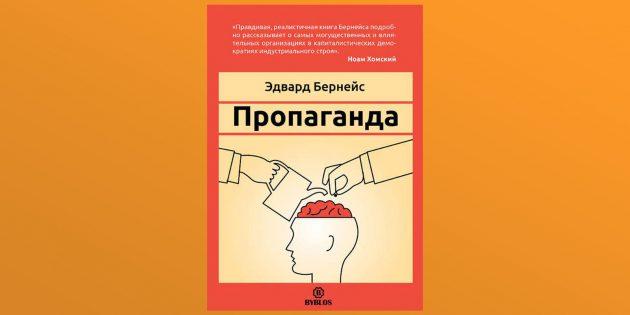 «Пропаганда», Эдвард Бернейс