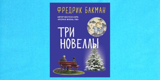 Книжные новинки: «Три новеллы», Фредрик Бакман