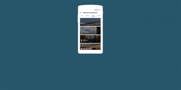 В «Яндекс.Диске» для Android стало удобнее работать с фото и видео