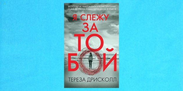 Книжные новинки: «Я слежу за тобой», Тереза Дрисколл