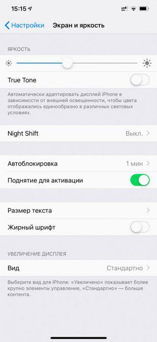 Как повысить скорость набора текста на iPhone: выключите режим увеличения дисплея