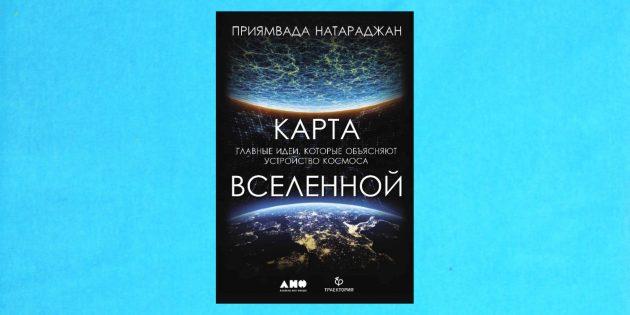 Книжные новинки: «Карта Вселенной. Главные идеи, которые объясняют устройство космоса», Приямвада Натараджан