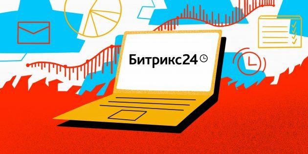 Почему вам стоит посмотреть презентацию обновлений «Битрикс24»