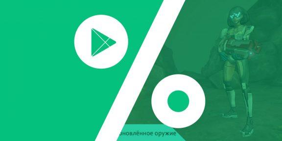 Бесплатные приложения и скидки в Google Play 29 марта