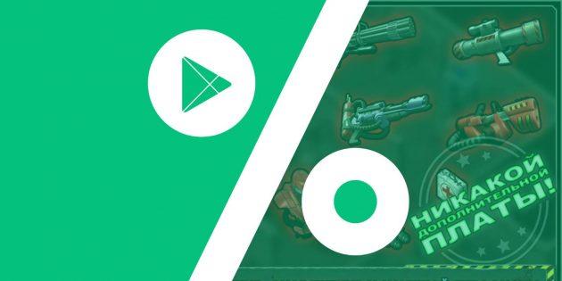 Бесплатные приложения и скидки в Google Play 1 апреля