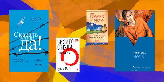 Что читают успешные женщины: 15 книг для вдохновения и роста