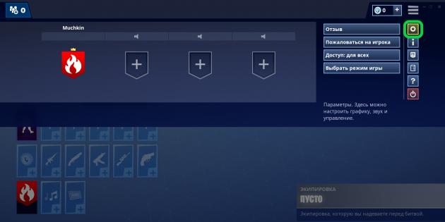Игра-шутер Fortnite: нажимаем на пиктограмму шестерёнки
