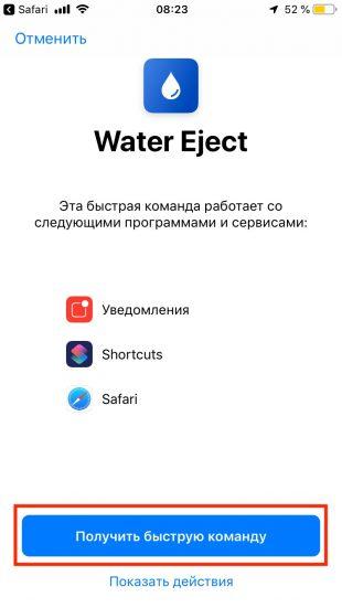 Если попала вода в iPhone: кнопка «Получить быструю команду»