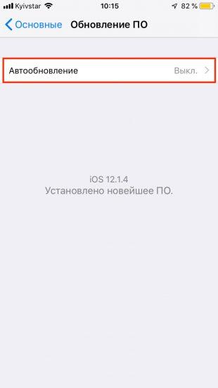 Возможности системы защиты данных в iOS 12: автоматическое обновление