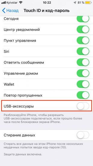 Возможности системы защиты данных в iOS 12: ограниченный доступ к USB