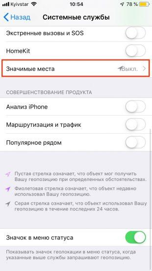 Возможности системы защиты данных в iOS 12: отключение GPS-отслеживания истории посещений