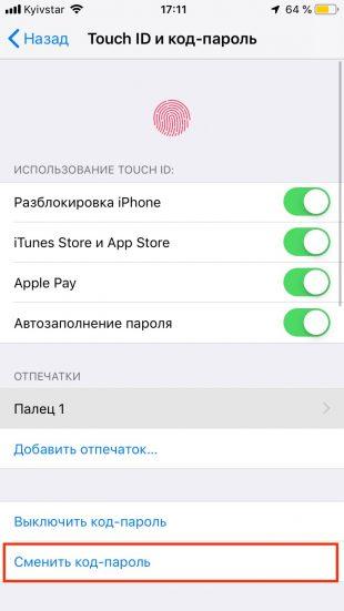 Возможности системы защиты данных в iOS 12: создание надёжных ПИН-кодов