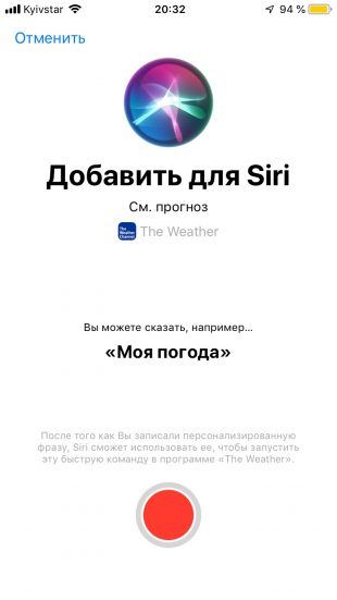 Siri сообщит, какой прогноз погоды зафиксирован в вашем любимом приложении: нажмите красную кнопку
