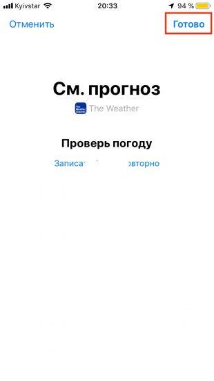 Siri сообщит, какой прогноз погоды зафиксирован в вашем любимом приложении: запишите фразу активации и нажмите «Готово»