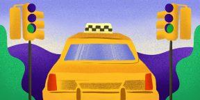 Как пойти работать в такси и не облажаться