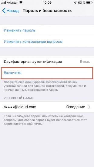 Возможности системы защиты данных в iOS 12: двухфакторная аутентификация