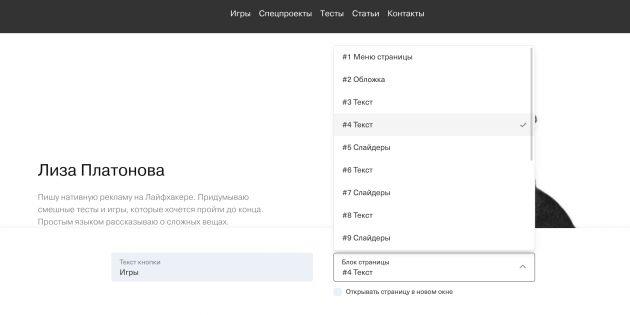 Сайт-визитка с «Тинькофф Бизнес»: конструктор позволяет бесплатно создать любое количество страниц и сайтов