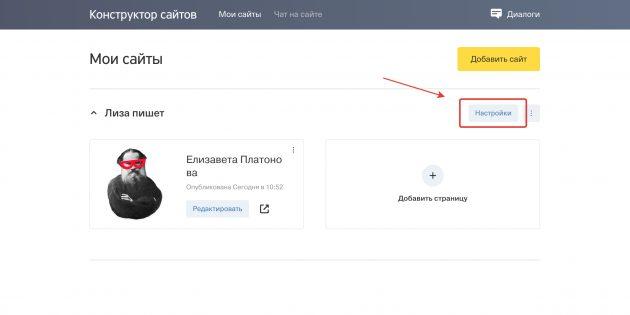 Сайт-визитка с «Тинькофф Бизнес»: выберите шрифт, зайдя в настройки