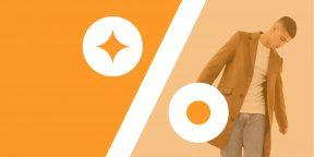 Лучшие скидки и акции на AliExpress и в других онлайн-магазинах 22 марта
