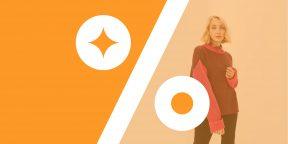 Лучшие скидки и акции на AliExpress и в других онлайн-магазинах 28 марта