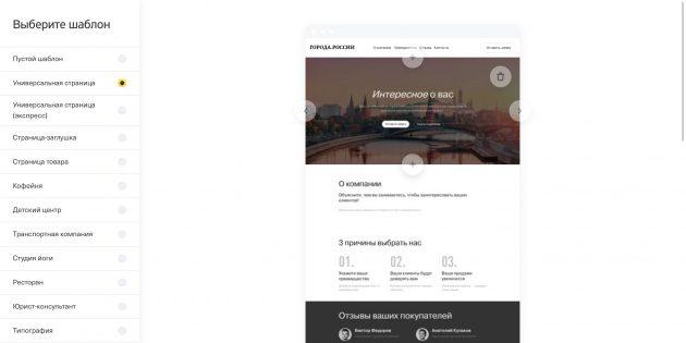 Сайт-визитка с «Тинькофф Бизнес»: выберите шаблон сайта