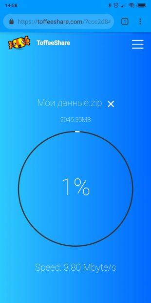 Как передать большой файл быстро и безопасно через ToffeeShare: не закрывайте и не обновляйте вкладку браузера до завершения процесса
