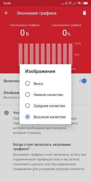 Мобильный браузер Opera: экономия трафика