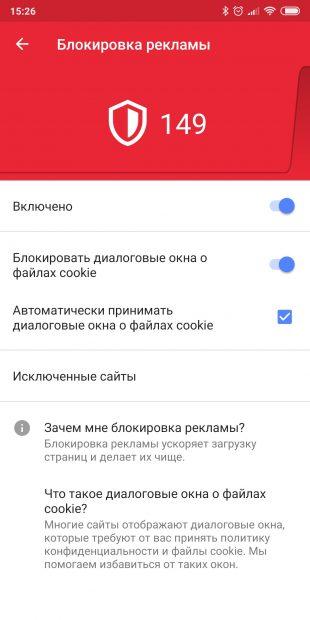 Мобильный браузер Opera: блокировка рекламы