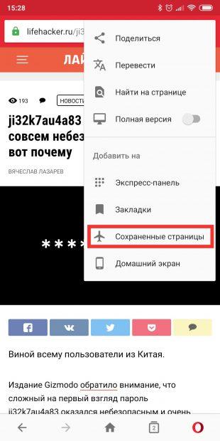Мобильный браузер Opera: сохранённые страницы