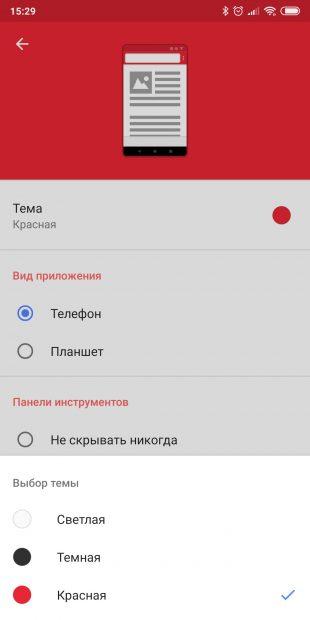 Мобильный браузер Opera: настройка оформления