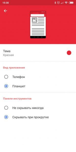 Мобильный браузер Opera: режим планшета